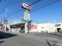 周辺環境:セイムスドラッグ八王子大和田店 徒歩7分